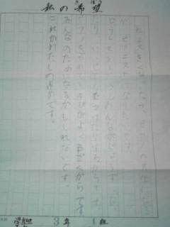 タイムカプセルの手紙