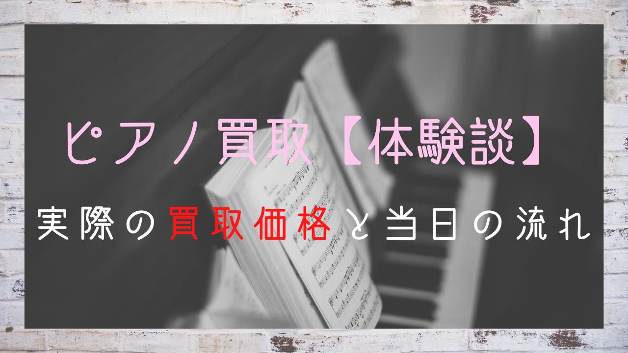 ピアノ買取【体験談】