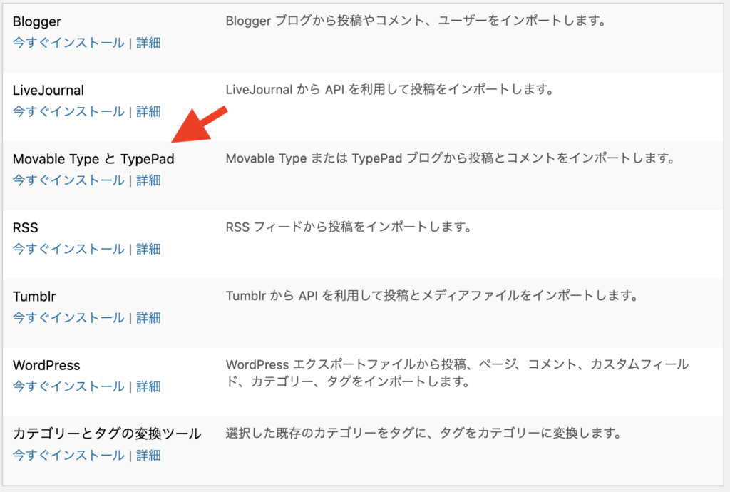 Movable Type と TypePad