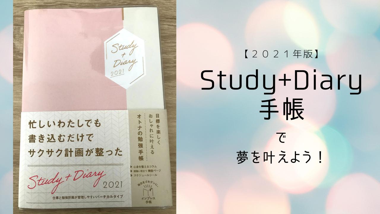 【2021年版】Study+Diary