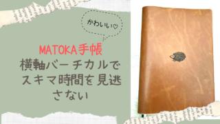 MATOKA手帳