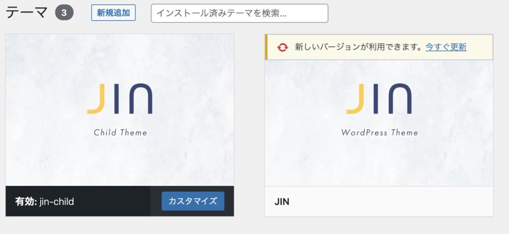 JINの画面